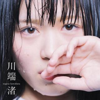 川端渚<br>1st mini Album「川端 渚」
