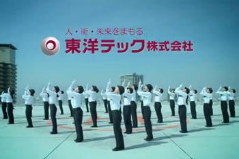 東洋テック<br>「警備ダンス」篇