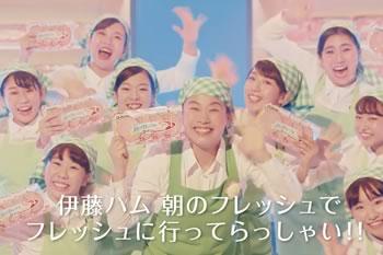 伊藤ハム<br>朝のフレッシュ/朝のフレッシュダンス篇
