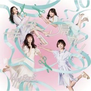 NMB48<br>「母校へ帰れ!」