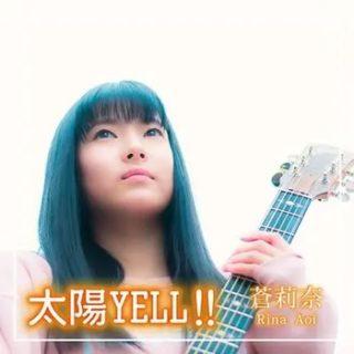 蒼莉奈<br>「太陽YELL!!」