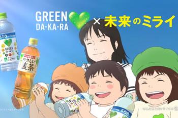SUNTORY<br>GREEN DA・KA・RA × 映画 未来のミライ「未来のみんな」篇、「おひるね」篇
