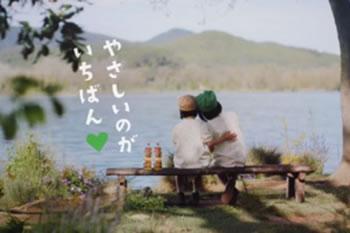 SUNTORY GREEN DA・KA・RA<br> やさしい麦茶 「見つけた」篇、「探した」篇