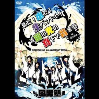 風男塾<br>FUDAN10KU LIVE 10th ANNIVERSARY SPECIAL ~夏だ!水だ!生バンドや! 青宙の光の真下で音楽祭 in大阪~