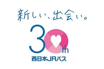 西日本JRバス<br>西バス30周年「新しい、出会い。」篇 CP.ver