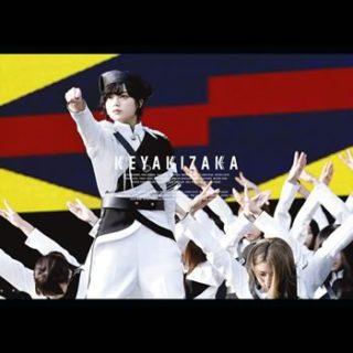 欅坂46<br>「欅共和国2018」