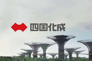 四国化成<br>「未来がのぞむ未来へ」篇