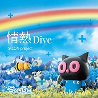 SO.ON project<br>「情熱Dive」