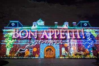 3Dプロジェクションマッピング<br>Bon Appetit!~ワインの街うしく~