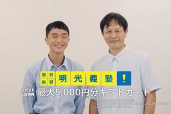 明光ネットワークジャパン<br>明光義塾「任せっきり]」篇