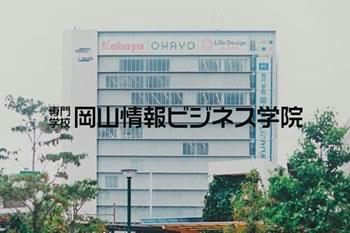 岡山情報ビジネス学院<br>「 戦え、専門学生。情報システム学科」