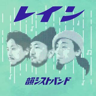 韻シストBAND<br>「RAIN」