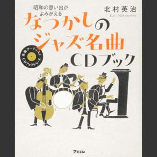 北村英治<br>「なつかしのジャズ名曲CDブック」