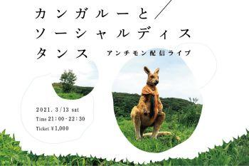 スタジオ生ライブ配信! vol.3