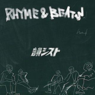 韻シスト <br>「RHYME&BEATS」
