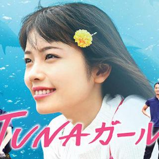 小芝風花主演スペシャルドラマ<br>「TUNAガール」