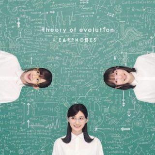 イヤホンズ<br>「Theory of evolution」