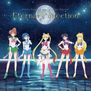 劇場版『美少女戦士セーラームーンEternal』<br>キャラクターソング集 Eternal Collection