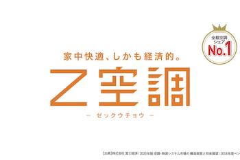 ヒノキヤグループ<br>Z空調「通年換気」篇